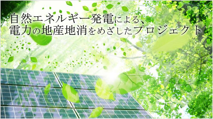 原子力発電に依存しない、自然エネルギー発電による、電力の地産地消をめざしたプロジェクトです